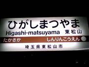 東松山駅を利用している人