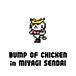 BUMP OF CHICKEN in 宮城☆仙台