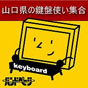 山口県在住のキーボード集まれ!