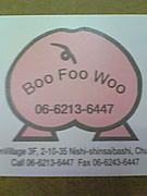 USED CLOTHING BooFooWoo