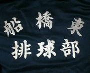 船橋東高校バレーボール部