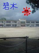 阿蘇市立 碧水小学校
