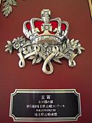 久喜北陽高校 コーラス部