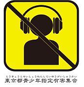 東京都青少年指定有害集会
