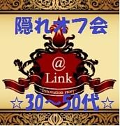 関西隠れ屋オフ会☆30〜50代☆