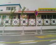 誠心幼稚園