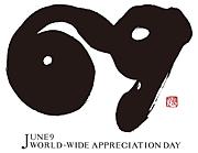 世界感謝日プロジェクト