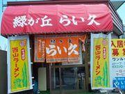 駒澤大学北海道教養部