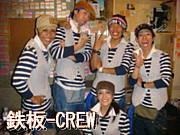 鉄板-CREW