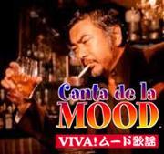 VIVA!ムード歌謡