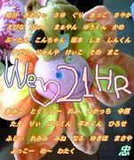 2006☆鶴高21HR☆