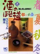 お酒BOOK