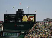 阪神応援は外野に限る・仲間募集