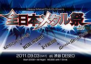 全日本メタル祭