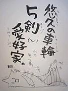 【悠久の車輪/5剣愛好家】