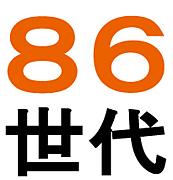 86(ハチロク)世代経営者