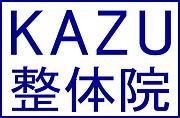 KAZU整体院