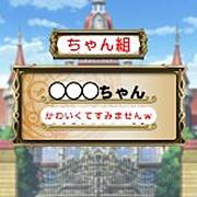 【QMA】CNが○○○ちゃん