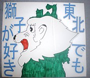 東北でも獅子が好き!