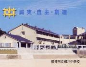 山口県柳井市立柳井中学校