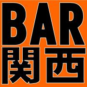 関西のBAR(バー)