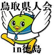 鳥取県人会in徳島