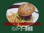 ハンバーガー探検隊