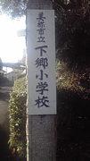 秋芳町立下郷小学校