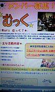 松本大学生協学生委員会(むっく)