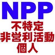 NPP(不特定非営利活動個人)