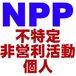 NPP(������������ư�Ŀ�)