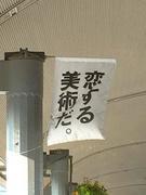 関西☆美術・音楽好き集まれ!