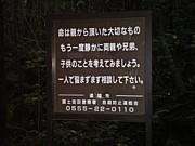 【全国】心霊バカ一代【制覇】