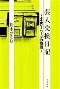 芸人交換日記〜鈴木おさむ〜