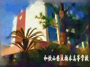 橋本高校(2002年3月卒)