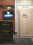 富士屋本店wine bar