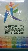 関東から大阪マラソンへ!!