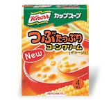 カップスープを愛す!