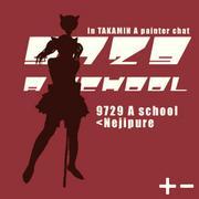 9729学園