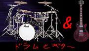 ドラム&ギター