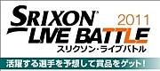 SRIXON LIVE BATTELE