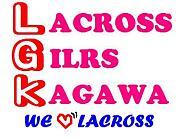 香川大学 女子ラクロス部