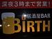 BIRTH(バース江南市居酒屋BAR)