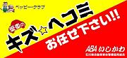 ABA石川 青年部