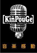 ライブ ハウス  【KinPouGe】