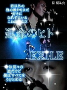 運命のヒト -Orchestra Version-