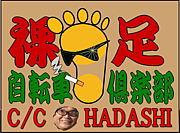 サイクル倶楽部C/C.HADASHI