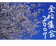 平成18年度全校集会★