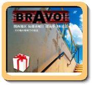 BRAVO!(ブラボー)