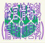 宮崎学園経営情報科(情報処理科)